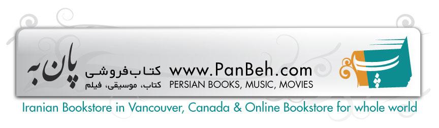Iranian Bookstore in Canada – Persian Farsi Books, Music, Movies l کتابفروشی پانبه – ونکوور – کانادا / کتاب، موسیقی و فیلم